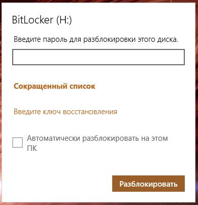 Как запросить восстановление доступа к BitLoсker