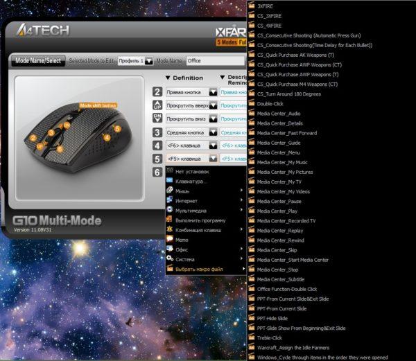 Как выбрать макрос-файл для кнопки мыши