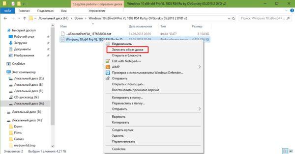 Запись диска из образа средствами Windows 10