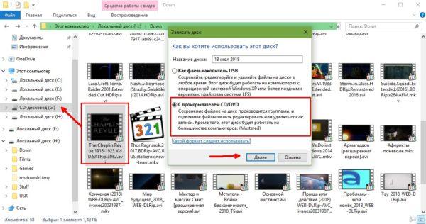 Запись диска с опцией «С проигрывателем CD/DVD»