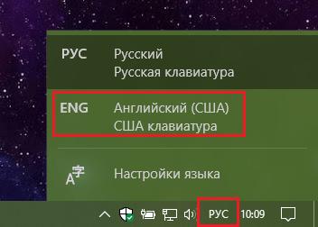 Как изменить расскладку через языковую панель