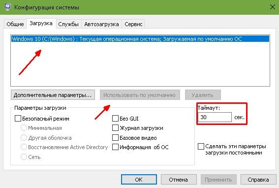 Управление загрузкой комьютера через вкладку «Загрузка» в окне «Конфигурация системы»