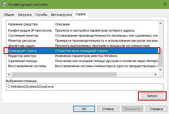 Запуск служебных утилит Windows через вкладку «Сервис» в окне «Конфигурация системы»