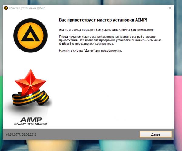 Приветствие в мастере установки Aimp