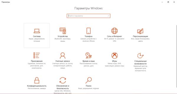 Окно «Параметры Windows»