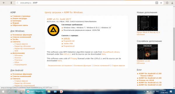 Официальный сайт Aimp