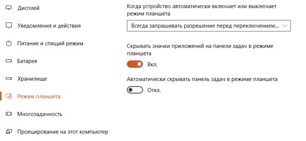 Пункт для удаления значков с «Панели задач»