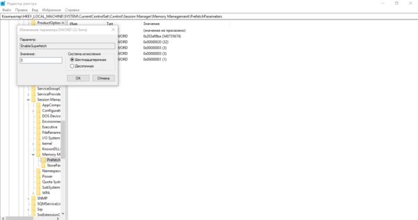 Изменение параметра EnableSuperFetch