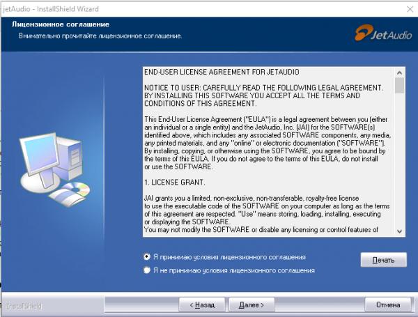 Принятие соглашения JetAudio Basic