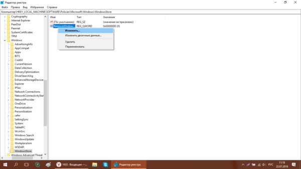 Запуск параметра RemoveWindowsStore