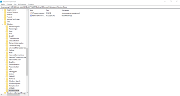 Параметр RemoveWindowsStore