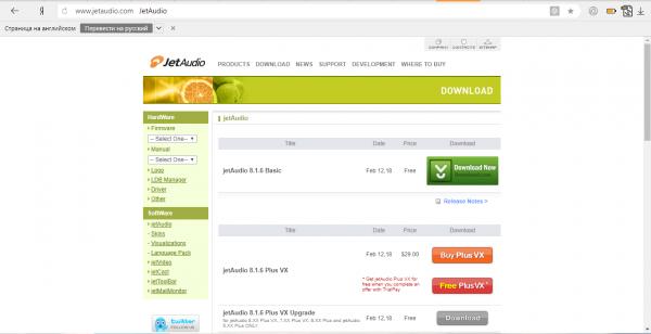 Официальный сайт JetAudio