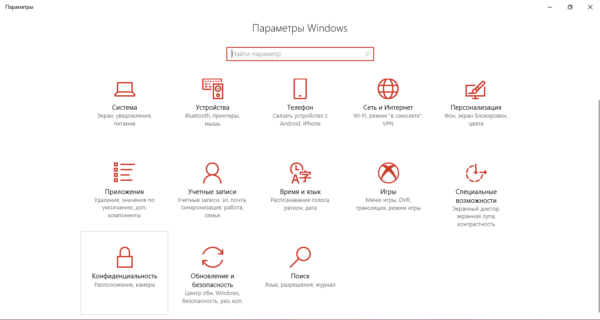 Окно «Параметры Windows»