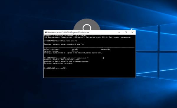 Введение нового пароля в «Командной строке»