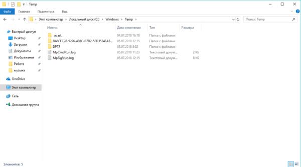 Папка Temp в разделе Windows