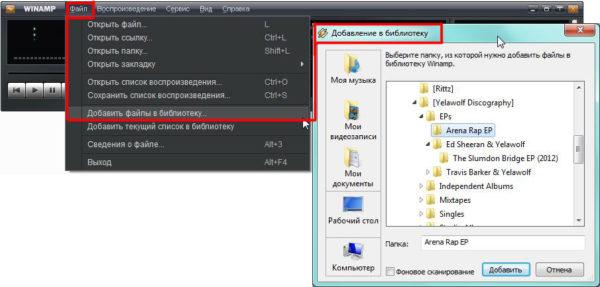 Добавление аудио через меню «добавить файлы в библиотеку»