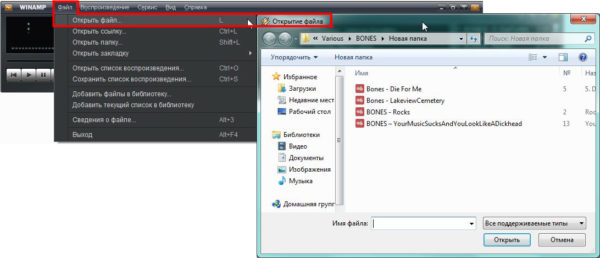 Добавление аудио через меню «открыть файл»