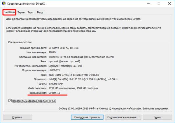 Информационное окно «Средство диагностики DirectX» в Windows 10