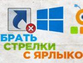 как убрать стрелки на ярлыках в Windows 10