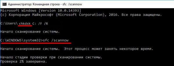 Запуск команд через «Командную строку» Windows 10