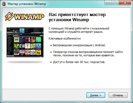 Мастер установки Winamp