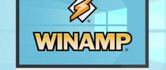 Медиаплеер Winamp для Windows 10