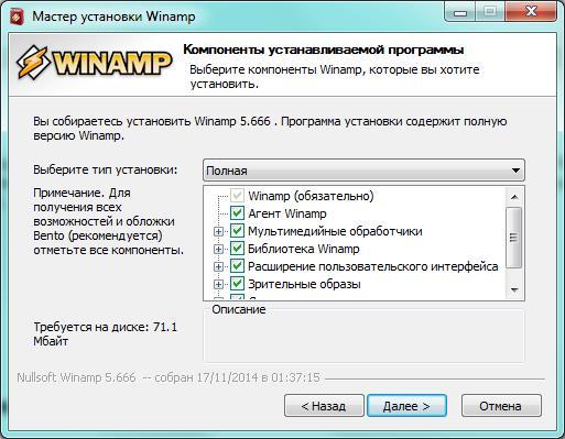 Настройка компонентов установки Winamp