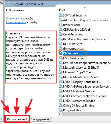 Список службWindows 10