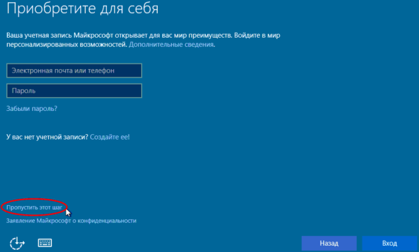 Окно авторизации при установке Windows 10
