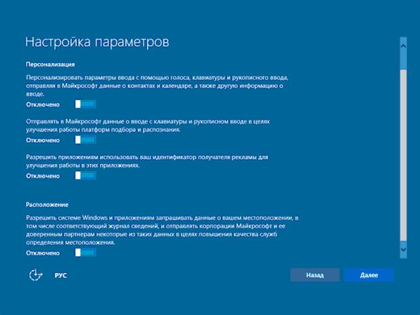 Окно «Настройка параметров»