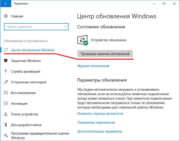 Окно настроек «Обновление и безопасность» в Windows 10