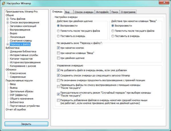 Окно настроек «Переход к файлу»
