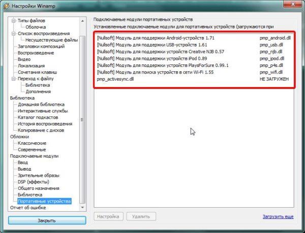 Окно настроек «Портативные устройства» на Winamp