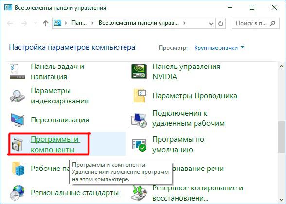 Окно настроек «Программы» на Windows 10
