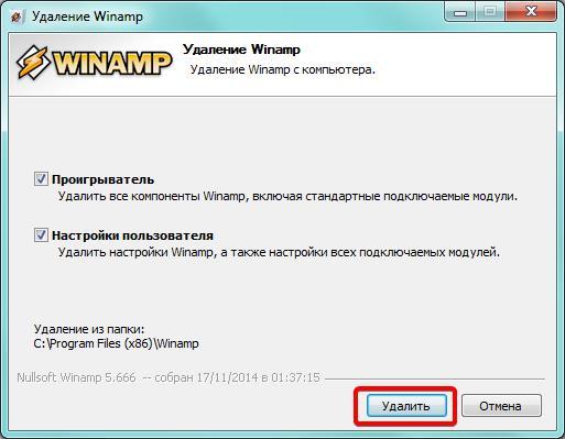 Окно деинсталляции Winamp