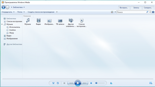Окно Windows Media Player