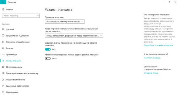 Вкладка «Режим планшета»