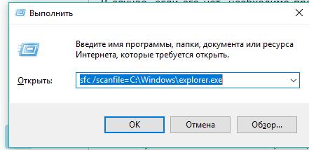 Команда sfc /scanfile=C:\Windows\explorer.exe