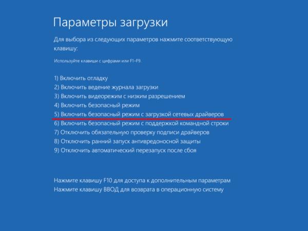 Окно «Параметры загрузки» в Windows 10