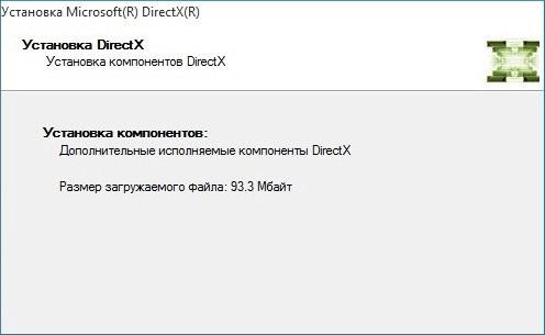 Подготовительный этап процесса установки DirectX