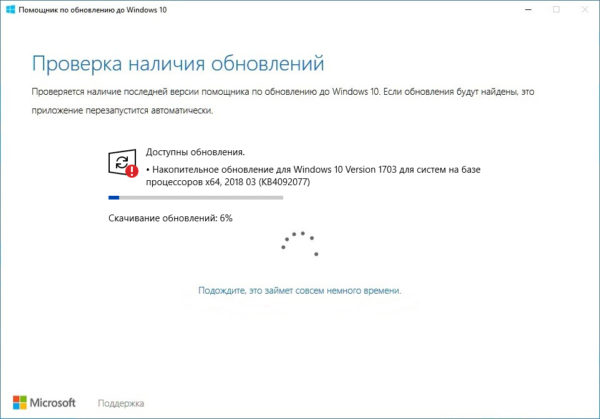 Помощник обновлений Windows 10