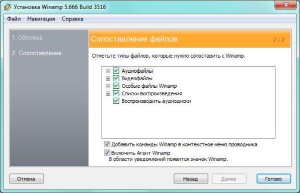Предварительная настройка Winamp (сопоставление медиа файлов)