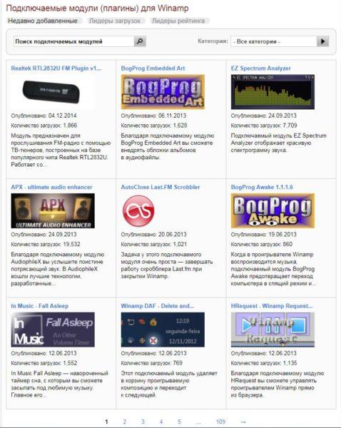 Примеры доступных плагинов для Winamp