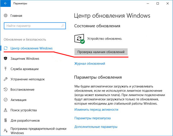 Проверка наличия обновления через настройки «Центр обновления Windows»