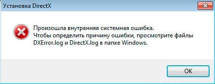 Внутренняя системная ошибка DirectX