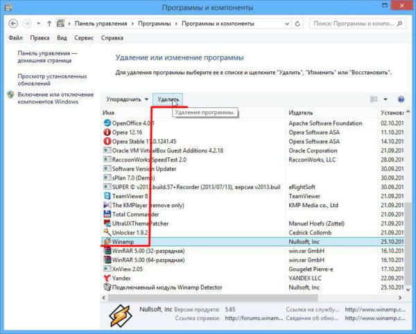Удаление Winamp через инструмент «Удаление или изменение программ» на Windows 10