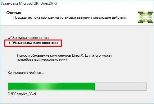 Установка пакета DirectX