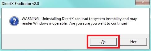 Внешний вид окна утилиты DirectX Eradicator