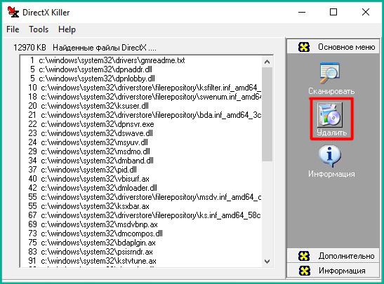 Внешний вид окна утилиты DirectX Killer