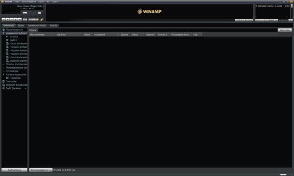 Внешний вид Winamp при первом запуске